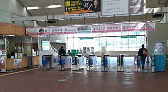 神戸市営地下鉄 妙法寺駅の改札