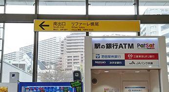 妙法寺駅改札 南出口